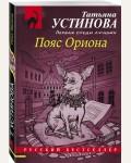 Устинова Т. Пояс Ориона. Русский бестселлер