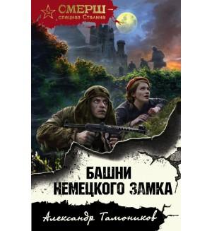 Тамонников А. Башни немецкого замка. СМЕРШ - спецназ Сталина