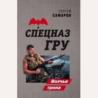 Самаров С. Волчья тропа. Спецназ ГРУ
