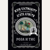 Уэстмакотт М. Роза и тис. Агата Кристи. Любимая коллекция