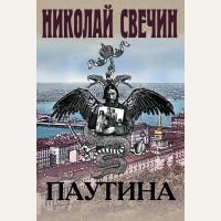 Свечин Н. Паутина. Исторические детективы Николая Свечина