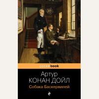 Дойл А. Собака Баскервилей. Pocket book