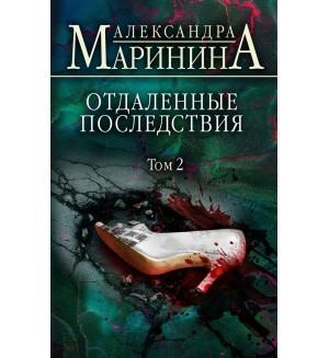 Маринина А. Отдаленные последствия. Том 2. А.Маринина. Больше чем детектив