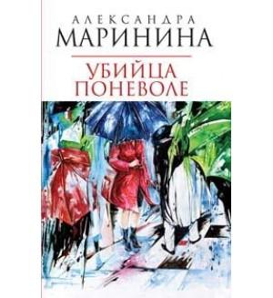 Маринина А. Убийца поневоле. Королева детектива