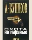 Бушков А. Охота на пиранью. Александр Бушков - мини