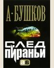 Бушков А. След Пираньи. Александр Бушков - мини