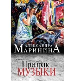 Маринина А. Призрак музыки. А. Маринина. Больше чем детектив