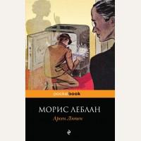 Леблан М. Арсен Люпен. Pocket book