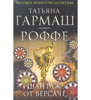 Гармаш-Роффе Т. Шантаж от Версаче. Высокое искусство детектива