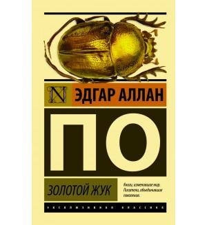 По Э. Золотой жук. Эксклюзивная классика