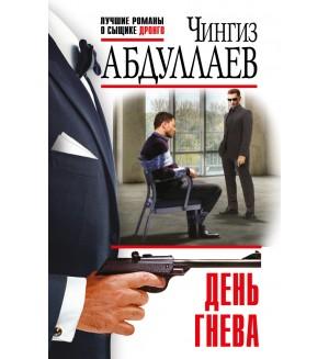 Абдуллаев Ч. День Гнева. Абдуллаев. Лучшие романы о сыщике Дронго