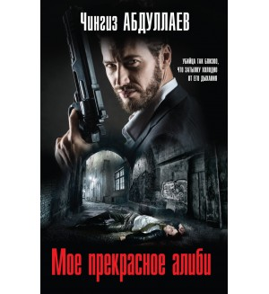 Абдуллаев Ч. Мое прекрасное алиби. Абдуллаев. Мастер криминальных тайн