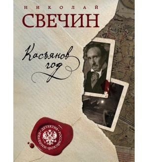 Свечин Н. Касьянов год. Детектив Российской империи
