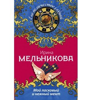 Мельникова И. Мой ласковый и нежный мент. Его величество случай