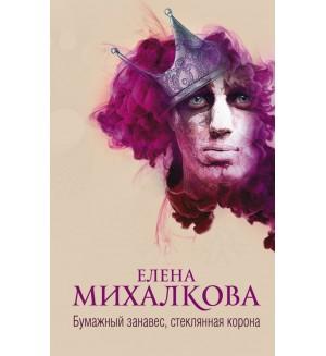 Михалкова Е. Бумажный занавес, стеклянная корона. Новый настоящий детектив Елены Михалковой