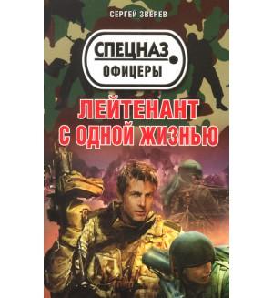 Тамоников А. Лейтенант с одной жизнью. Спецназ Офицеры