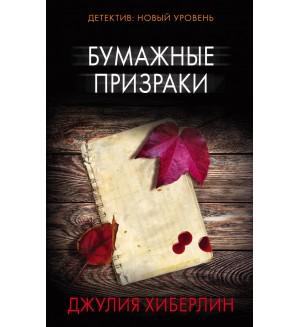 Хиберлин Д. Бумажные призраки. Психологический триллер