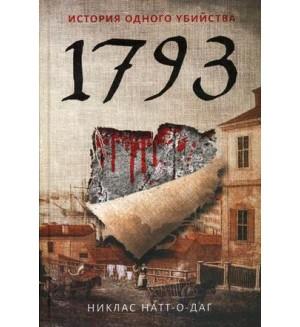 Натт-о- Даг Н. 1793. История одного убийства. Мировой бестселлер