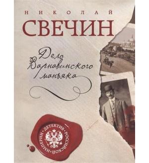 Свечин Н. Дело Варнавинского маньяка. Детектив Российской империи