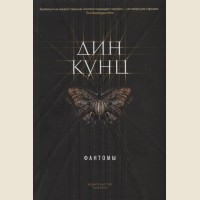 Кунц Д. Фантомы. The Big Book