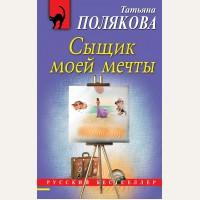 Полякова Т. Сыщик моей мечты. Русский бестселлер