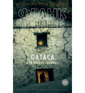 Тилье Ф. GATACA, или Проект
