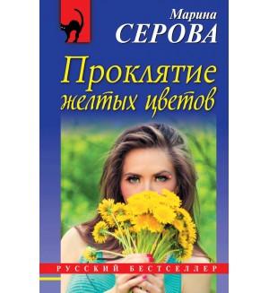Серова М. Проклятие желтых цветов. Русский бестселлер