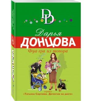 Донцова Д. Фуа-гра из топора. Иронический детектив