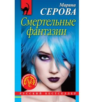 Серова М. Смертельные фантазии. Русский бестселлер