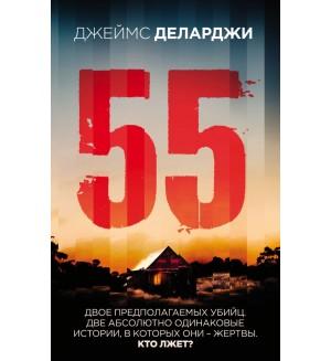 Деларджи Д. 55 (Пятьдесят пять). Триллер-клуб «Ночь». Психологический триллер