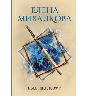 Михалкова Е. Рыцарь нашего времени. Идеальный детектив