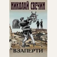 Свечин Н. Взаперти. Исторические детективы Николая Свечина