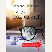 Полякова Т. Змей соблазнитель. Криминальный роман: любовь и преступление