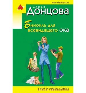 Донцова Д. Бинокль для всевидящего ока. Иронический детектив Д. Донцовой (эконом)