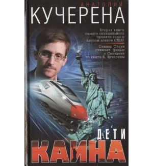 Кучерена Д. Дети Каина. Политический триллер Анатолия Кучерены