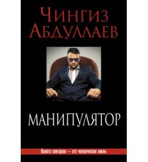 Абдуллаев Ч. Манипулятор Абдуллаев. Лучшее из лучшего