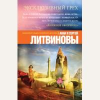 Литвиновы А и С. Эксклюзивный грех. Знаменитый тандем Российского детектива