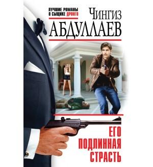 Абдуллаев Ч. Его подлинная страсть. Абдуллаев. Лучшие романы о сыщике Дронго.