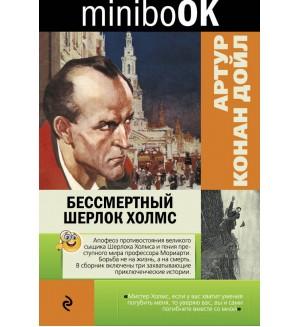 Дойл А. Бессмертный Шерлок Холмс. Minibook