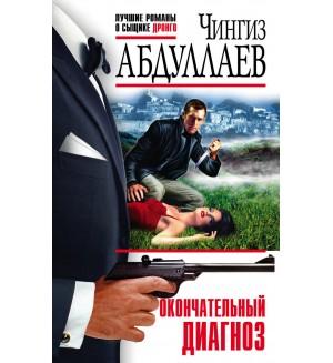 Абдуллаев Ч. Окончательный диагноз. Абдуллаев. Лучшие романы о сыщике Дронго. Эконом