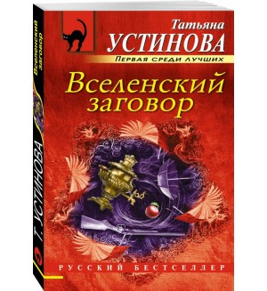 Устинова Т. Вселенский заговор. Русский бестселлер