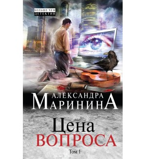 Маринина А. Цена вопроса. Том 1. А. Маринина. Больше чем детектив