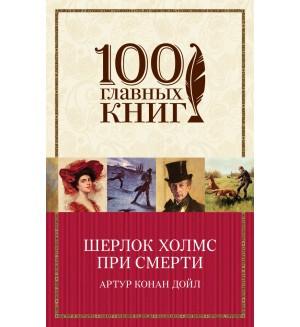 Дойл А. Шерлок Холмс при смерти. 100 главных книг (мягкий переплет)