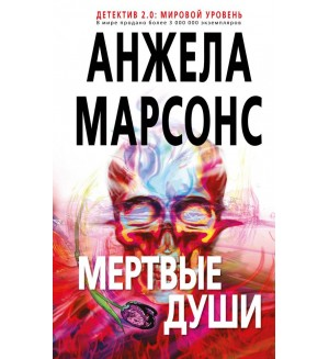 Марсонс А. Мертвые души. Детектив 2.0: мировой уровень