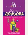 Донцова Д. Шопинг в воздушном замке. Иронический детектив Д. Донцовой