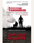 Тамоников А. Одно сердце на двоих. Роман о российском спецназе