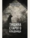 Тимошенко Н. Обухова Е. Тишина старого кладбища. Секретное досье. Мистические романы