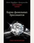 Володарская О. Карма фамильных бриллиантов. Преступные камни. Лучшие детективы о драгоценностях