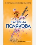 Полякова Т. Последняя любовь Самурая. Авантюрный детектив. Романы Т. Поляковой (мягкий переплет)