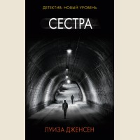 Дженсен Л. Сестра. Психологический триллер